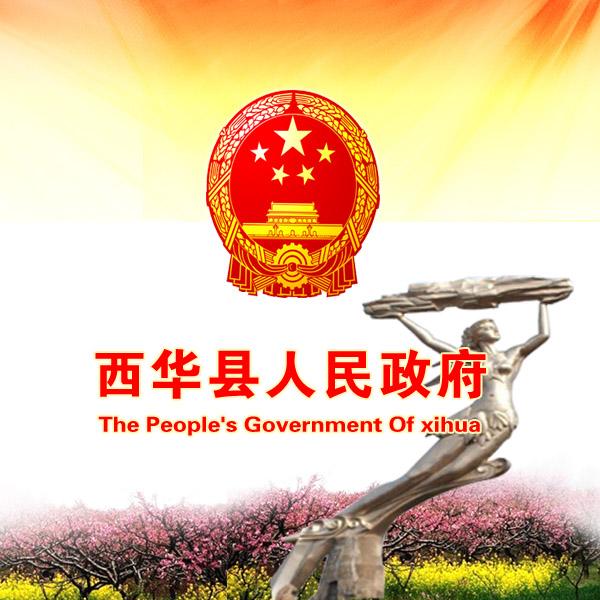 西华县人民政府网
